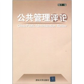 9787302271017: China Public Administration Review(Chinese Edition)