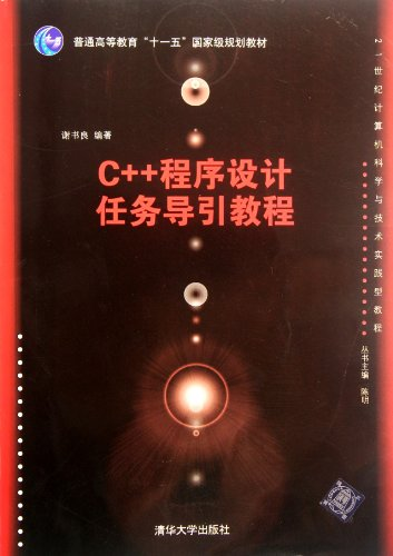 C + + programming tasks guided tutorial(Chinese Edition): BEN SHE.YI MING