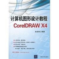 9787302276371: Computer graphic design tutorials CorelDRAW X4