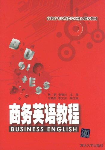 9787302277767 Business English tutorial Lin Qun(Chinese Edition): LIN QUN