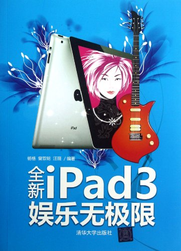 New iPad3 entertainment without limits zyhw(Chinese Edition): YANG GE