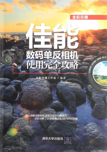 Canon digital SLR cameras use completely Raiders(Chinese Edition): BEN SHE.YI MING