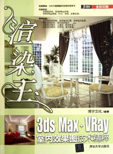 Genuine] rendering king 3dsMax + VRay Interior Design Technical essence (with CD-ROM) Boyu culture(...