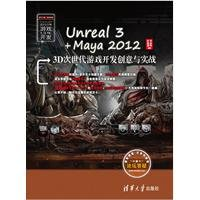 Unreal 3 + Maya 2012 3D next-generation game development creativity and combat: SUN JIA QIAN. LI ...