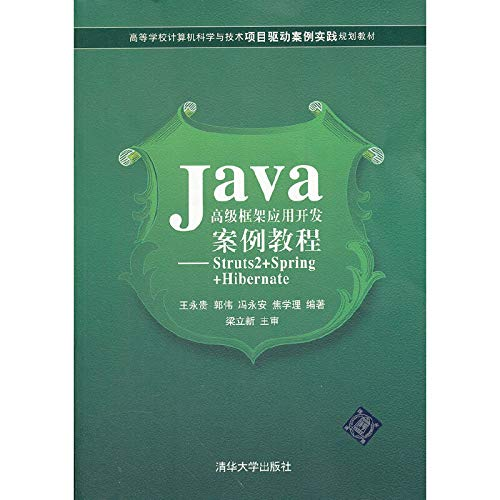 9787302278825: Senior Java application development framework for case tutorial-Struts2 + Spring + Hibernate (Universities Computer Science and Technology project-driven case practice planning materials)(Chinese Edition)
