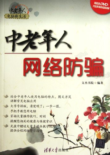 9787302279549: Anti-Cheat on Network for Elderly A New Life with Computer for Elderly the Valuable DVD presented: contains multimedia video interpretation (Chinese Edition)
