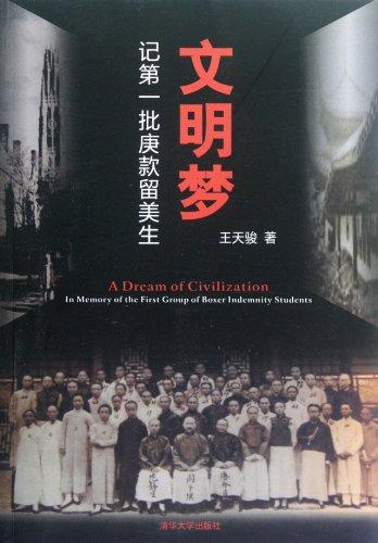 Genuine] civilization Dream: Make a note of: WANG TIAN JUN
