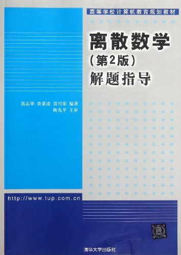 Solving guidance (college computer education planning textbook: GAO ZHI HUA