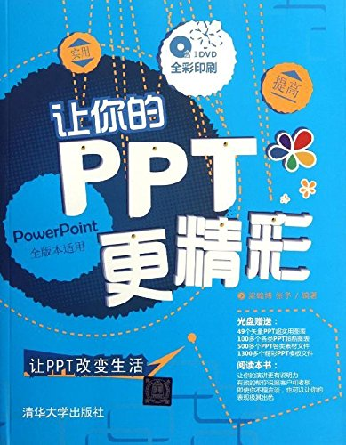 Make your PPT more exciting (with CD-ROM)(Chinese Edition): LIANG HAN BO