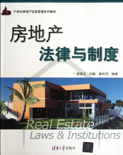 Genuine] 21st century real estate management textbook: KANG YAO JIANG