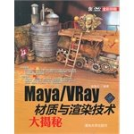 The material with rendering technology big 9787302283096MayaVRay: CHEN LU SHI