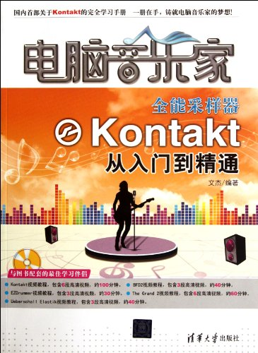 9787302283331: Computer Musician Almighty Kontakt Sampler From Approaches To Master (Chinese Edition)