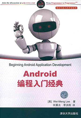 Android Programming Beginning (mobile and embedded development technology): BEN SHE.YI MING