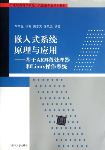 9787302283904 Embedded Systems Principles and Applications Based: ZHU HUA SHENG