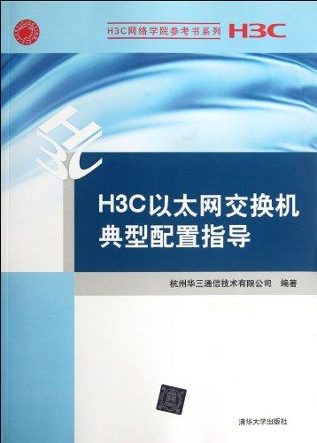 H3C Ethernet Switch Configuration Guide: HANG ZHOU HUA SAN TONG XIN JI SHU YOU XIAN GONG SI