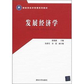 Development Economics(Chinese Edition): XU ZHU YAN BIAN