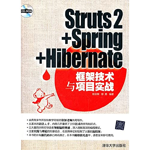 Struts2 + Spring + Hibernate framework technology and project combat (with CD-ROM)(Chinese Edition)...