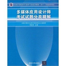 Genuine new book multimedia applications designer examination papers Jing Xie Li Zhenhua Tsinghua ...