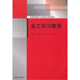 9787302285649: The metalworking practice Tutorial (ordinary institutions of higher learning engineering training family planning materials)(Chinese Edition)