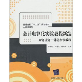 Computerized accounting the experimental tutorials newly -: LI LEI HONG