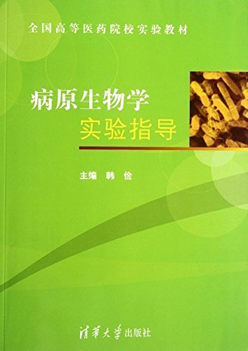 The pathogen biology experiments guidance(Chinese Edition): BEN SHE.YI MING