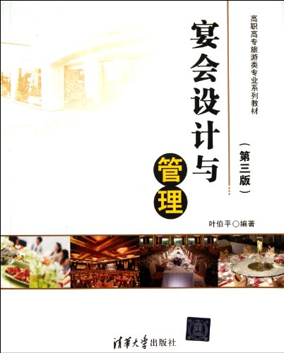 Genuine banquet Design and Management (3rd edition Cultivating Tourism major textbook series) Yebo ...