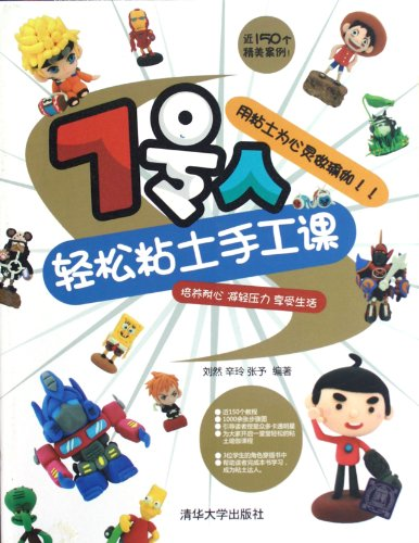 9787302288305: Making Clay Toys--An EASY Class (Chinese Edition)