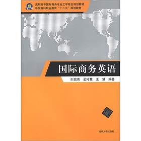 New textbooks - International Business English (Vocational: SHI QI LIANG
