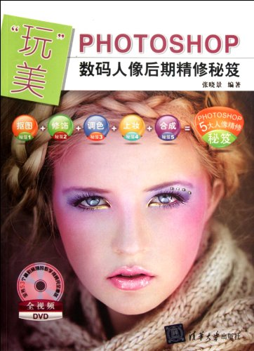 Play - Photoshop digital portrait post-intensive Tips (with CD-ROM): ZHANG XIAO JING
