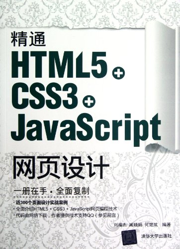 9787302289562: Proficient in HTML5 + CSS3 + JavaScript Web Design (Chinese Edition)