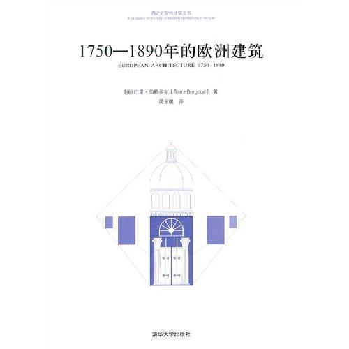 9787302289715: 1750-1890 years of European building(the western near modern constructs five books) (Chinese edidion) Pinyin: 1750-1890 nian de ou zhou jian zhu ( xi fang jin xian dai jian zhu wu shu )