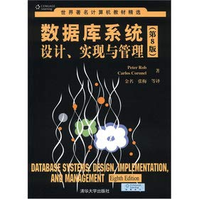 9787302290124: World-famous computer Textbooks Database Systems Design. Implementation and Management (8th edition)(Chinese Edition)