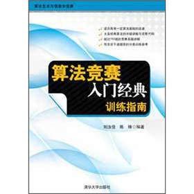 9787302291077 algorithm contest entry classic - Training: LIU RU JIA.