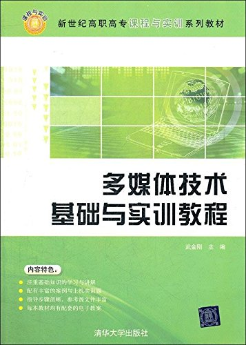 Higher vocational courses and training textbook series in the new century: multimedia technology ...