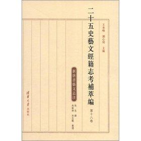 Twenty-five Histories arts Jing Ji Zhi the: YI MING. WANG