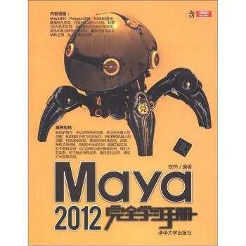 The Maya2012 fully study manual (with CD-ROM)(Chinese: TIE ZHONG