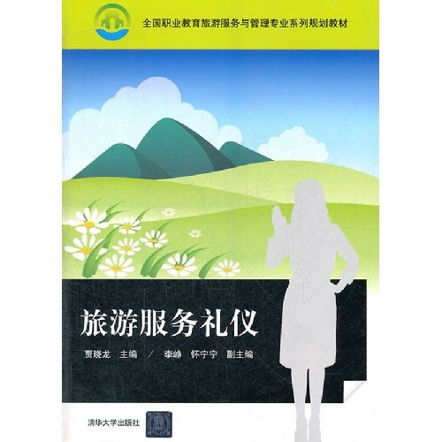 National tourism service and management of vocational: JIA XIAO LONG