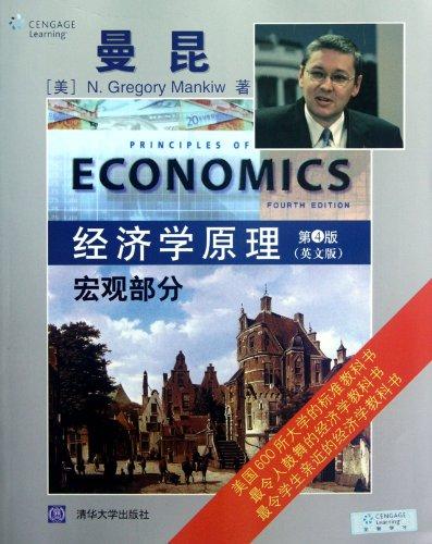 Principles of Economics macro (4th edition)(Chinese Edition): MEI ) MAN