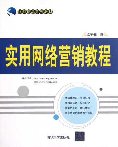 9787302294054: Practical Network Marketing Tutorial (Chinese Edition)