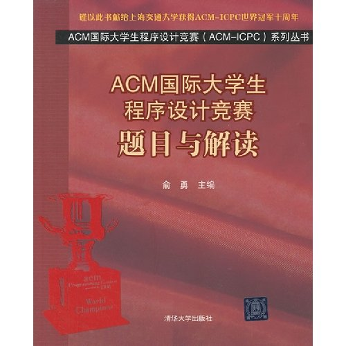 9787302294924: ACM international university student's program design contests:Topic and reading(ACM international university student's program design contest(ACM-ICPC) series series) (Chinese edidion) Pinyin: ACM guo ji da xue sheng cheng xu she ji jing sai : ti mu yu jie du ( ACM guo ji da xue sheng cheng xu she ji jing sai ( ACM-ICPC ) xi lie cong shu )