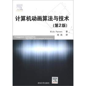 9787302295167: Computer animation algorithms and techniques (2nd edition)(Chinese Edition)