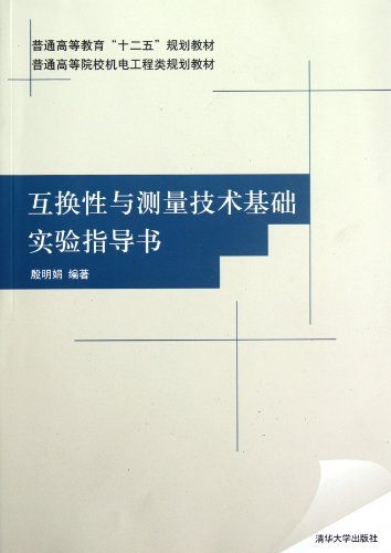 9787302295884: Guidance Book Interchangeability and Measuring Technology Foundation (Chinese Edition)