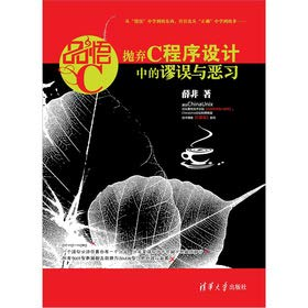 9787302296263: Goods Wu C: abandon the fallacy in the C programming vices(Chinese Edition)