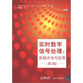 9787302297154 real-time digital signal processing - practices: MEI ) GUO
