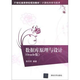 Principles of Database Design (Oracle) (institutions of: LI YUE JUN