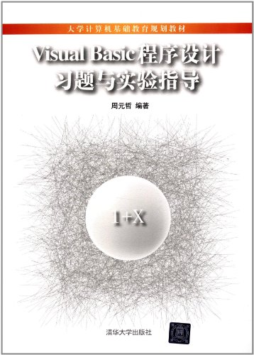 University computer basic education planning materials: Visual Basic programming exercises and ...