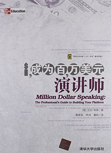 9787302301479: Million Dollar Speaking : The Professional's Guide to Building Your Platform