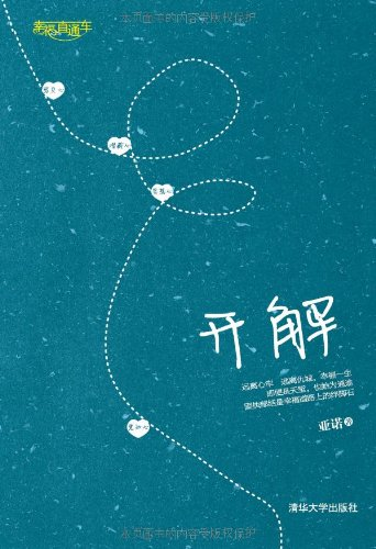 Happiness train: open solutions(Chinese Edition): YA NUO