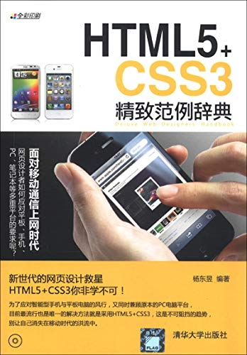HTML5 + CSS3 exquisite example Dictionary (with CD-ROM)(Chinese Edition): YANG DONG YU BIAN ZHU