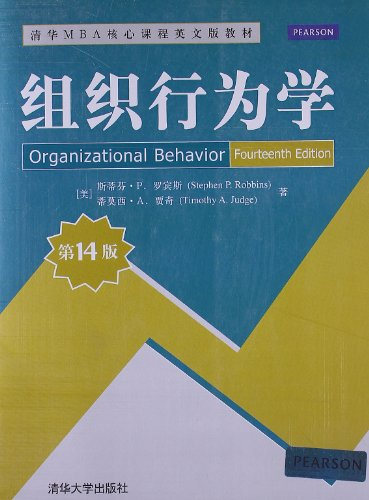 The Tsinghua MBA Core Courses English